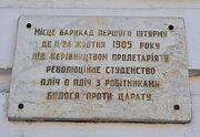 Barricades1905 plaque (Universitetska, 14).jpg