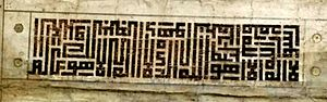 Baysonqor -  A calligraphic panel with Geometrical Kufic letters attributed to Baysonqor