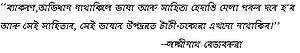 Assamese literature - Image: Bhasha