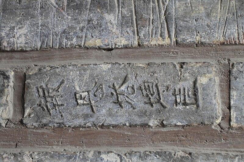 Bricks of Bao%27en Temple Pagoda.jpg