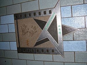 Brigitte Lin - Brigitte Lin's hand print and autograph at the Avenue of Stars in Hong Kong.