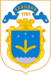 Coat of arms of Каховка