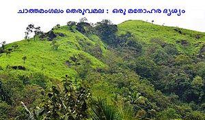 Cherupuzha (Kannur) - Chathamangalam Theruvamala