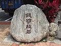 Chien Mu House stele 20180519.jpg