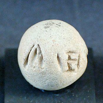 Clay ball cypro-minoan Louvre AM2226.jpg