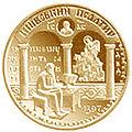 Coin of Ukraine Psaltyr R.jpg