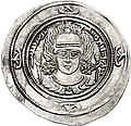 Coin of the Iranian goddess Anahita, minted during the reign of Khosrow II.jpg