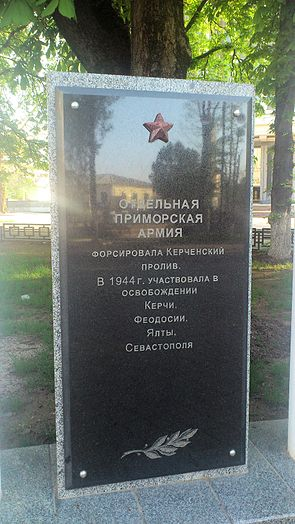 Commemorative plaque 8 (OT-34 in Simferopol).jpg
