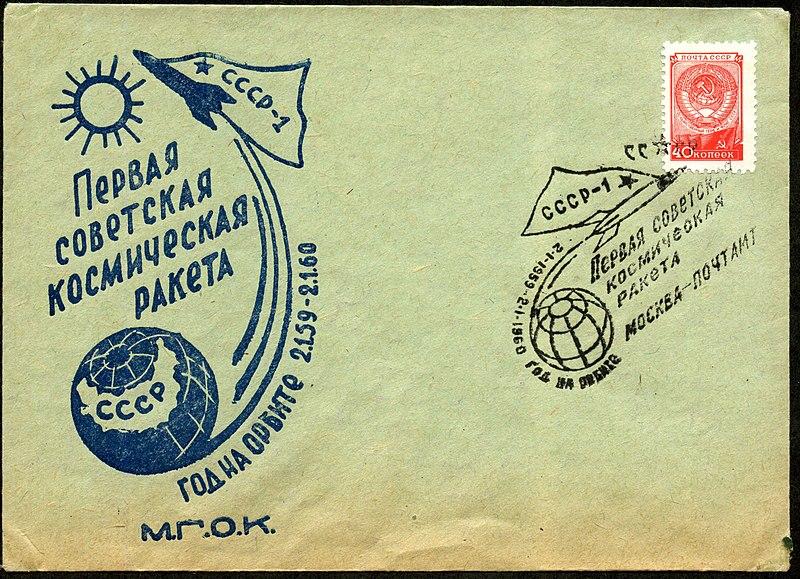 File:Convert ru kosmos161.jpg