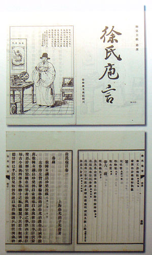 Xu Guangqi - Xu Guangqi's work on military matters Cook Xu's words