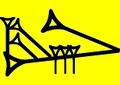 Cuneiforme, Lú.png