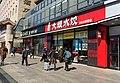 Da Niang Dumpling at Beijing West Railway Station South Square (20170309111453).jpg