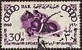 EG-UAR 1960 MiNr0613 pm B002.jpg