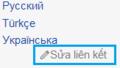 EditInterlink Wikidata vi.png