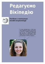 Editing Wikipedia brochure UK.pdf