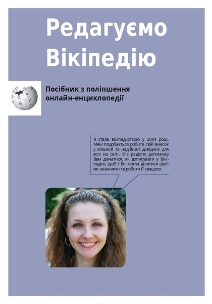 Файл:Editing Wikipedia brochure UK.pdf