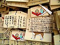 Ema of Izumo taissha.jpg