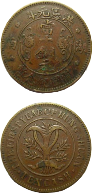 "Empire of China (1915–1916) - Empire of China ten-cash coin dated ""Hongxian Year 1"""