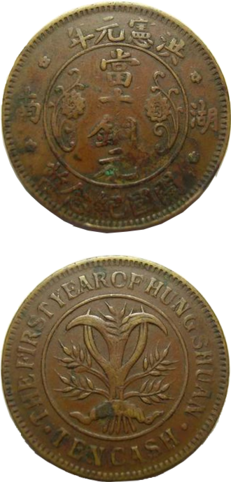 "Empire of China (1915–1916) - Empire of China ten-cash coin dated ""Hongxian Year 1"""