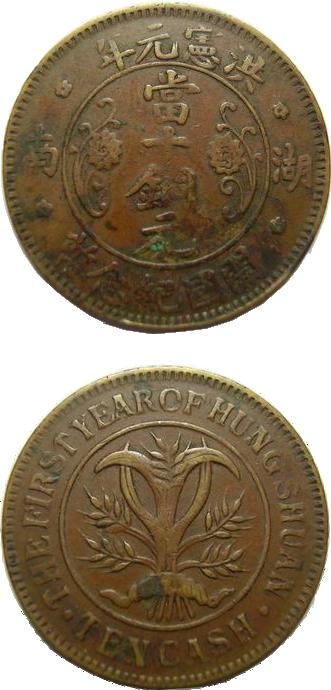 Empire of China-Hunan-10 cash coin