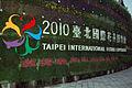 Entrance to Taipei International Flora Expo (5234547795).jpg