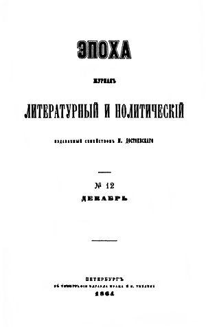 Epoch (Russian magazine) - Title page, 1864.