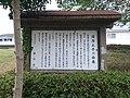 Explanation board of Satsuma bank in Shizuoka City.jpg