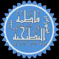 Fatima al-Batayahiyyah.png