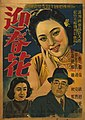 Film winter jasmine,1942.jpg
