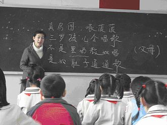 Fuzhou dialect - Image: Foochow teaching