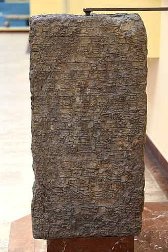 Tukulti-Ninurta I - Foundation inscription of the temple of Ishtar at Assur built by Tukulti-Ninurta I. Lead. 1243-1207 BCE. From Iraq. Ancient Orient Museum, Istanbul