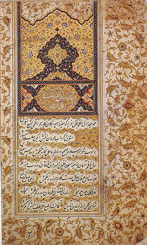 Turkish literature - A page from the Dîvân-ı Fuzûlî, the collected poems of the 16th-century Azerbaijani poet Fuzûlî.