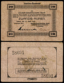 A 20 German East African rupie provisional banknote issued in Dar es Salaam due to a significant lack of provisions resulting from naval blockade.