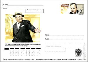 Georgy Menglet Postal card Russia 2012.jpg