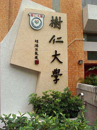 Hong Kong Shue Yan University - Image: HKSYU Signstone