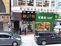 HK 中環 Central District 德輔道中 Des Voeux Road Central September 2019 SSG 08.jpg