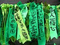 HK Admiralty Tamar Square Ribbon message 062 Green Sept-2012.JPG