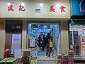 HK CWB 銅鑼灣道 Tung Lo Wan Road evening shop fast food restaurant Nov-2013.JPG