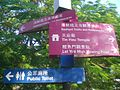 HK Lei Yue Mun Seafood Stalls Restaurant directory signs.JPG