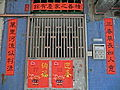 HK Mid-Levels Pokfulam Road chinese words red stickers April 2013.JPG