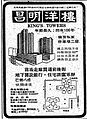 HK North Point King's Road 昌明洋樓 King's Towers ads.jpg
