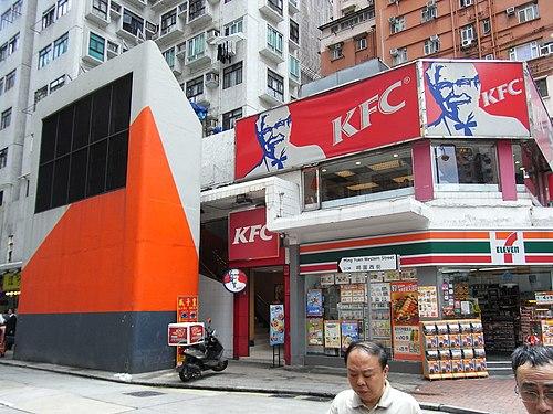 HK North Point Kings Road 2-6 Ming Yuen Centre Western Street 7-11 shop KFC restaurant MTR Vent May-2012.JPG