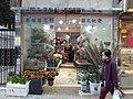 HK SYP Sai Ying Pun 第三街 101 Third Street 怡豐閣 Yee Fung Court shop January 2021 SS2 03.jpg