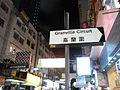 HK TST night 嘉連威老道 Granville Road 嘉蘭圍 Granville Circuit sign a.jpg