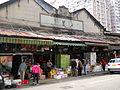 HK YauMaTeiFruitMarket FukWo.JPG