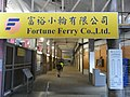 HK evening North Point Piers evening yellow banner Fortune Ferry Company Sept-2012.JPG