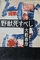 "Haruhiko oyabu hard boiled short story collections ""yajuu sisu beshi"" first edition slip case.jpg"