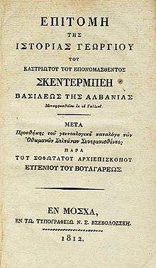 Marin barleti historia e skenderbeut