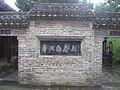 Hua Tuo Memorial Hall.jpg
