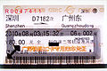 IC ticket of Guangshen Railway.jpg